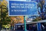 Директора киевских школ за деньги готовы пустить к родителям любого кандидата