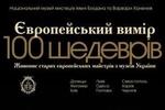 В Киеве покажут уникальные картины