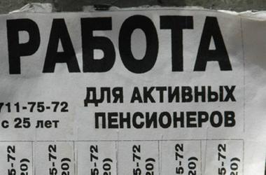 знакомства для пожилых людей кому за 60 украина