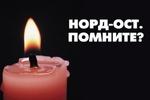 """В России вспоминают один из крупнейших терактов: трагедии """"Норд-Оста"""" исполняется 10 лет"""