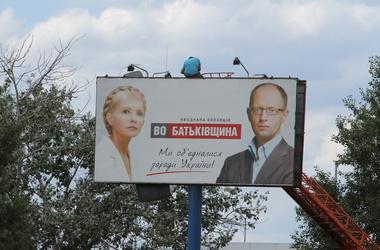 "<p>Генпрокуратура обвинила ""Батькивщину"" в финансировании из-за рубежа</p>"