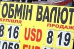 Курс евро в обменниках