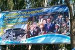 В Севастополе  вывесили билборды с благодарностью Януковичу