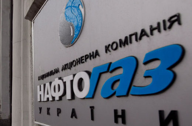 "<p>""Нафтогаз"" взял кредит. Фото: rencentre.com</p>"