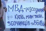 Как в Харькове митинговали против милиционеров-насильников из Врадиевки