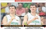 Чем похожи и чем отличаются близнецы-баскетболисты Лавриновичи