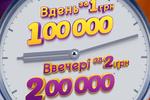 Лотерейный оператор «М.С.Л.» запустил сразу две новые ежедневные лотереи