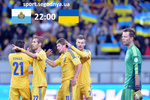 Онлайн матча Сан-Марино vs Украина