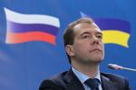 Медведев призвал Украину обсудить будущие изменения в отношениях с Россией