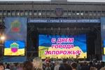 В Запорожье День города отпраздновали с особым размахом.