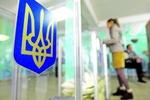 Сегодня в Украине начались новые выборы