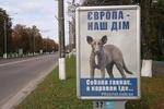 """Автору рекламного щита с """"собакой, похожей на Путина"""" начали угрожать"""
