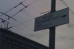 В центре Киева повесили указатель с ошибкой
