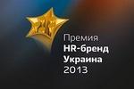Партнеры «Премии HR-бренд Украина 2013» Smart Solutions и Hay Group учредили тематические номинации
