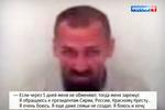 Сирийские боевики пригрозили казнить российского заложника