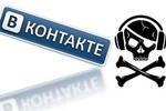 """""""ВКонтакте"""" освободили от штрафов за пиратскую музыку"""
