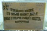 В киевской маршрутке объявили конкурс на лучший удар дверью