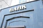 Убытки украинских банков выросли в шесть раз