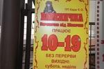 """Как выглядит конфискованная """"Вареничная"""" Евгении Тимошенко"""