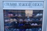 """В Киеве торгуют лифчиками под вывеской """"мужская одежда"""""""