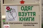 Во Львове установили контейнеры для одежды, обуви и книг для бездомных