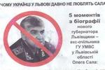 Во Львове задержали активистов с листовками против Сало