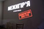 Милиция Донецка установила, кто сорвал показ фильма о резиденции Януковича