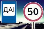 Водители могут спать спокойно: новые ограничения скорости отменяются