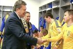 Как Янукович сборную Украины с победой поздравлял