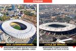 Сравниваем главные стадионы Украины и Франции