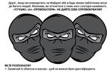 """На Евромайдане рассказали, как вычислить """"титушек"""" и провокаторов"""