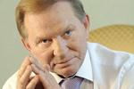 Кучма рассказал, что думает о вступлении Украины в Таможенный союз и ЕС