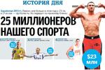 Рейтинг украинских спортсменов-миллионеров: лидируют Кличко и Тимощук с деньгами от России