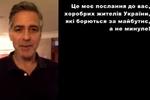 Джордж Клуни поддержал храбрых украинцев на Евромайдане