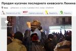 В интернете уже продают куски поваленного Ленина