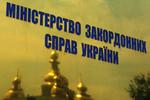 МИД просит другие страны не лезть в дела Украины – заявление
