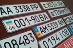 В Украине ввели новые номерные знаки для автомобилей
