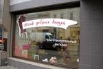В Харькове появился необычный магазин для тех, кто любит делать добро