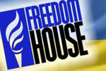 Freedom House: Украину ждут темные времена