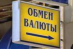 В НБУ рассказали, что происходит с курсом доллара в Украине