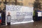 """""""Судью на мыло!"""" - россияне провели протест у посольства США"""