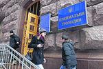 Где теперь можно найти киевских чиновников