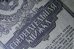 Киев решил подать иск к России по вкладам Сбербанка СССР на 80 млрд долл