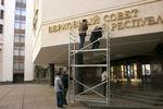 На здании Верховного Совета Крыма меняют вывеску
