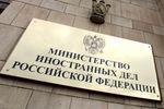 В МИД РФ удивлены и сожалеют о решении Украины ввести визы