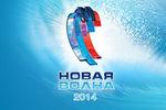 Новая волна 2014: организаторы отменили отбор исполнителей в Украине