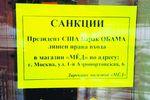 Санкции Запада создали проблемы банку друзей Путина