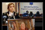 Фотожаберы признали Пшонку и Поклонскую прокурорами года