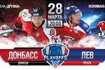 """ХК """"Лев"""" прибыл в Донецк на матч КХЛ в полном составе"""