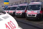 Как выглядят новые автомобили украинской скорой помощи